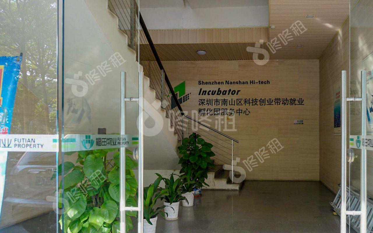 南山数字文化产业基地