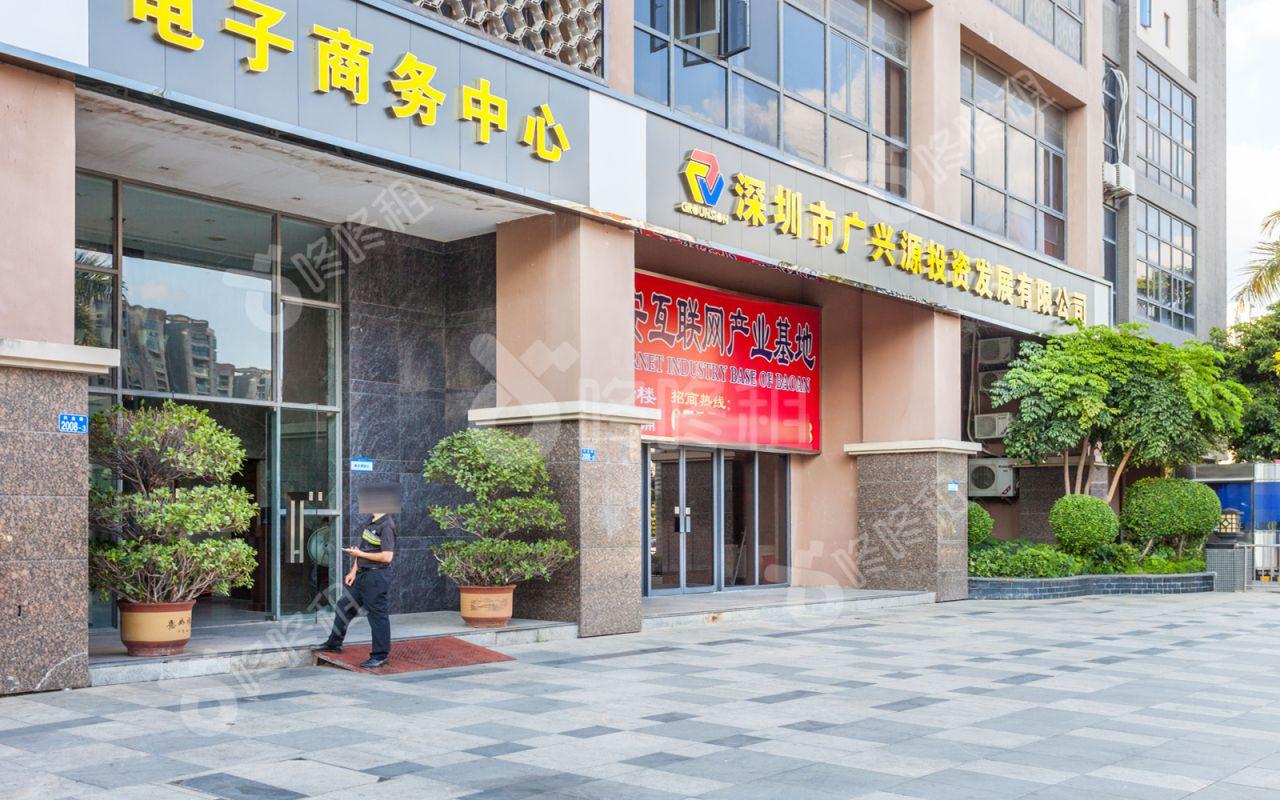 宝安互联网产业基地
