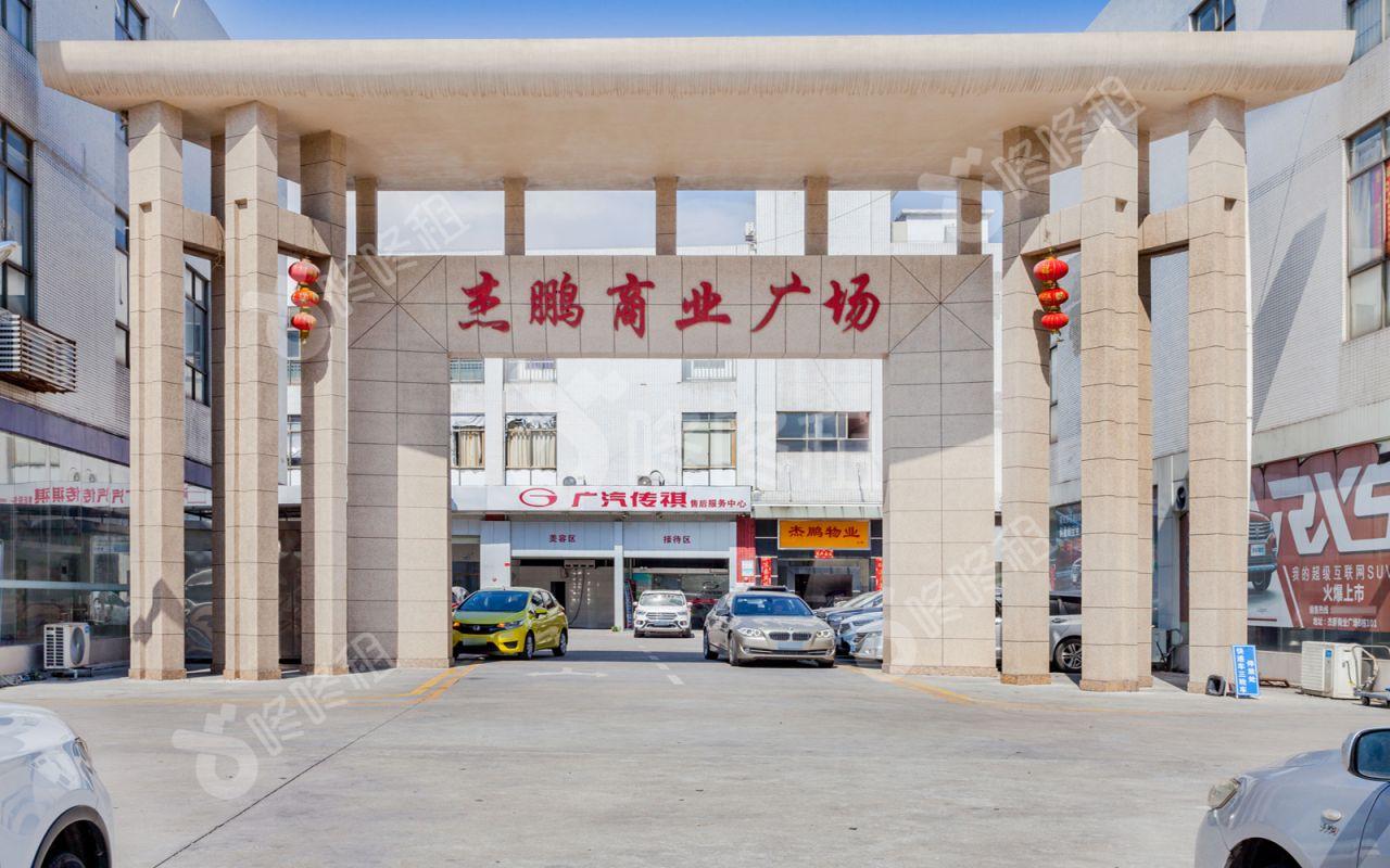 杰鹏商业广场