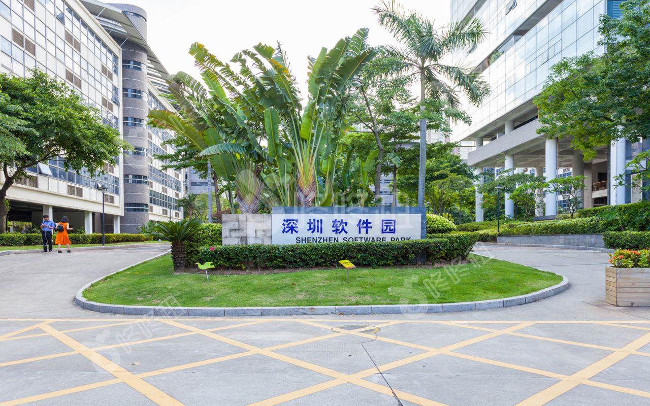 深圳软件园
