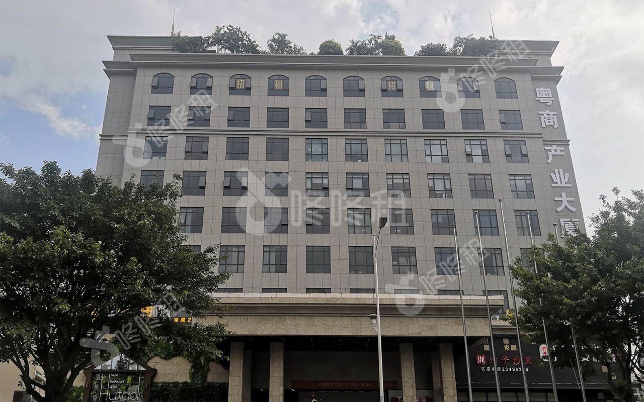 粤商产业大厦