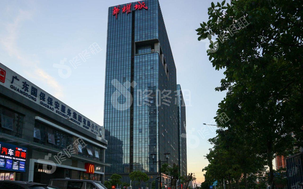 深圳华耀城中心