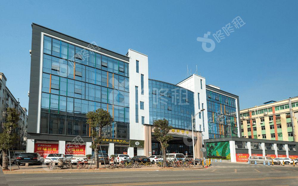华丰智谷·航城高科技术产业园