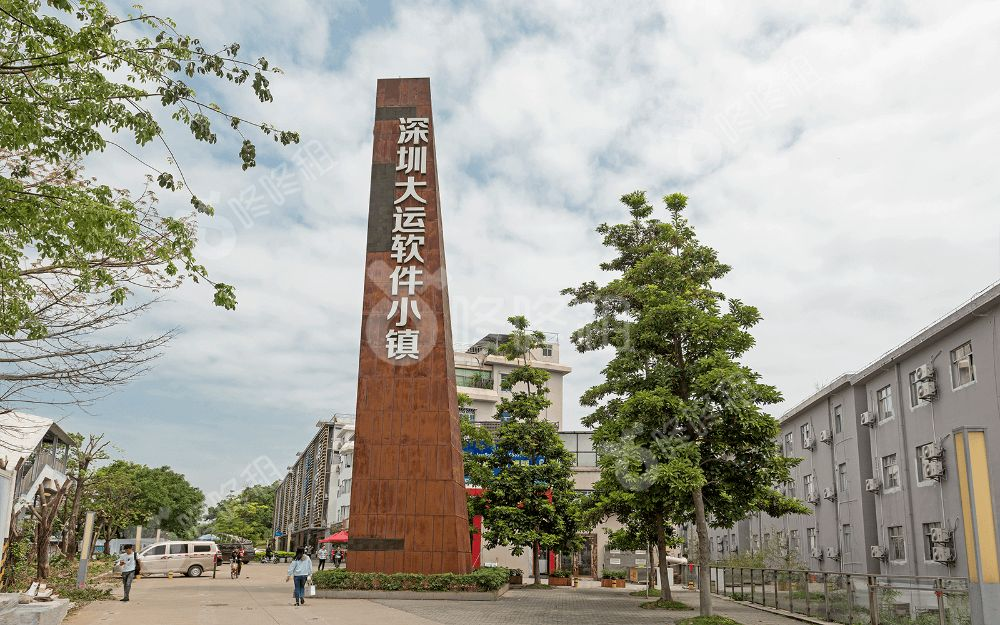 深圳软件园大运软件小镇