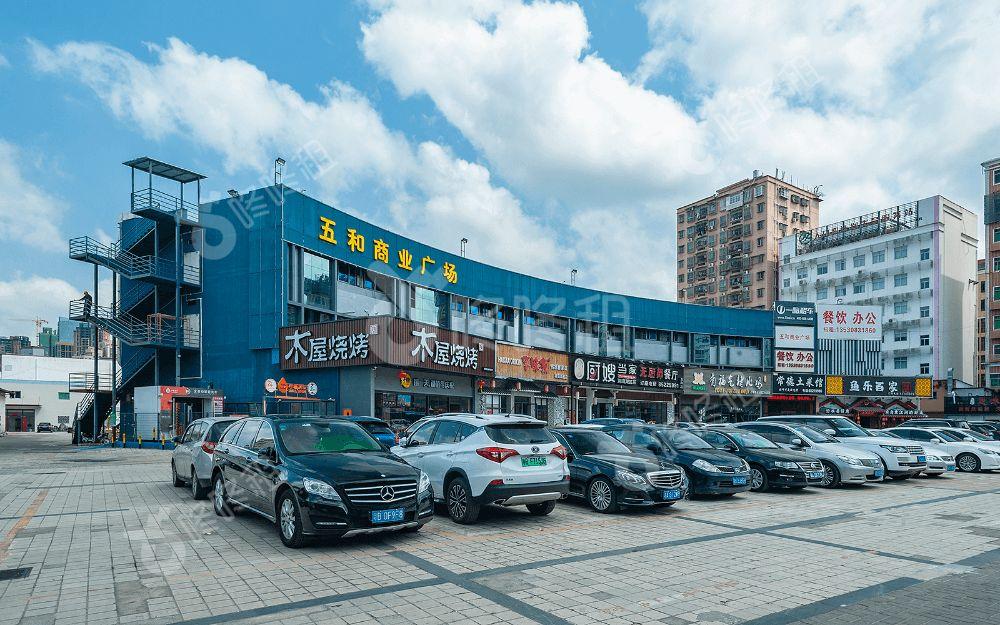 五和商业广场